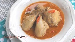 Chicken Korma (চিকেন কোরমা) ।। Bangladeshi Chicken Korma Recipe