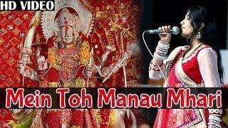 Durga Jasraj Bhajan 2015 | 'Mein Toh Manau Mhari' | Ashapura Mataji Bhajan | Rajasthani Songs 2015