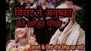 विराट ने अनुष्का को छोड़ा पीछे !! Virat cross anushka in this