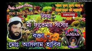 মা ফাতেমার সংসার -১ ma fatemar sansar vol  1 ।। Waj Bangla New ।। Aslam Habib Saheb