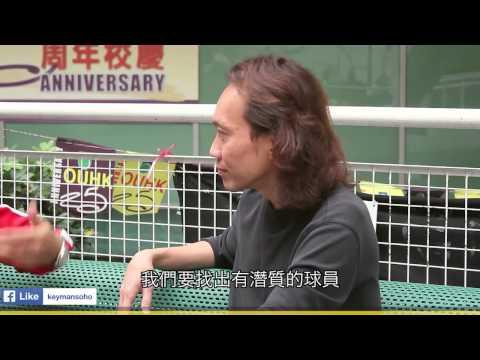 金判坤專訪第4集:香港有世界級球員(好似係)