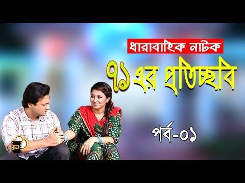 Xxx Mp4 71Er Protichobi Bangla New Natok Ep 01 New Bangla Natok Sahed Nafiza Bd Natok 3gp Sex