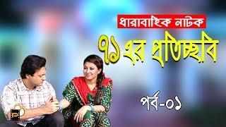 71Er Protichobi | Bangla New Natok | Ep 01| new Bangla natok | Sahed | Nafiza | bd natok