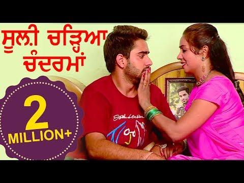 Xxx Mp4 Sooli Chadhia Chandrma New Full Punjabi Movie Latest Punjabi Movies 2015 Comedy Punjabi Films 3gp Sex