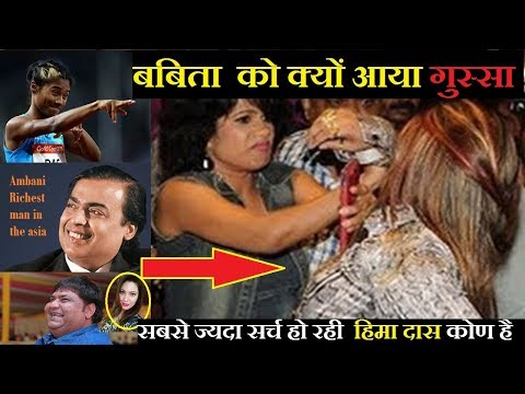 Xxx Mp4 Aaj Ki Taza Khabar Dr Hathi And Babita Hima Das Athlete Ambani Richest Man In The Asia 3gp Sex