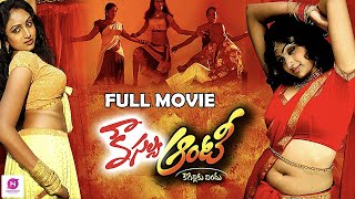 Kalalu Kanake Cheliya (Kousalya Aunty) Latest Telugu Full Length  Movie || Vahida, Prathyusha