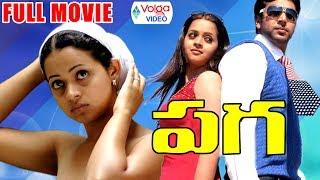 Paga Telugu Full Movie   Telugu 2017 Movies   Jayam Ravi, Bhavana