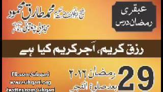 29 Ramzan 2016 Fajr Rizq Kareem Ajra Kareem Kya Hai Hakeem Tariq Dars (Urdu)
