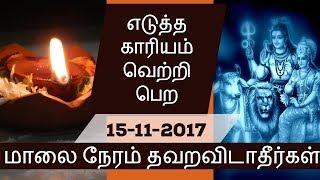 15-11-2017 மாலை நேரம் தவறவிடாதீர்கள்- Siththarkal Manthiram-Sithar-sithargal-siddhar-siththar