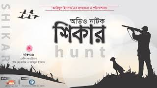 Bangla Natok Shikar । ।  শিকার (অডিও নাটক)