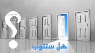 دعاء التوبة من الزنا اجمل دعاء||الشيخ ياسر الدوسري