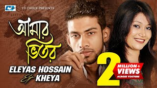 Amar Vetor | Eleyas Hossain | Kheya | Official Music Video | Bangla New Songs | Full HD