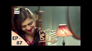Mohay Piya Rang Laaga - Episode 87 - ARY Digital Drama