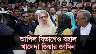 আপিল বিভাগেও বহাল খালেদা জিয়ার জামিন   ৩১জুলাইয়ের মধ্যে নিষ্পত্তির নির্দেশ   Khaleda Zia   Somoy TV
