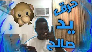 ردة فعلي على مقطع  صالح خالد  حرق يده😱😱😱🔥