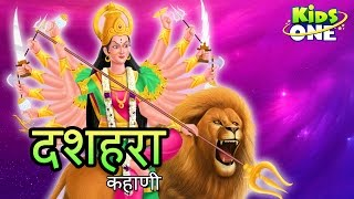 Story of Dussehra ( Hindi ) Cartoon Animated Story For Children - KidsOne