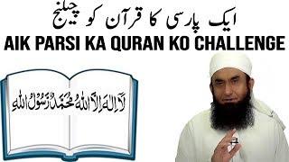 Aik Parsi ka Quran ko Challenge | Maulana Tariq Jameel Bayan