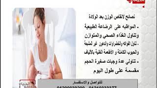 طبيب الحياة - د/ أحمد عبد الله | هل الألياف الطبيعية مناسبة خلال فترة الحمل ؟