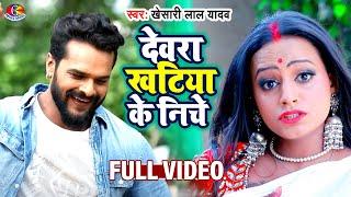 Dewra Khatiya Ke Niche | Naihar Mein Raheli| Khesari Lal Yadav