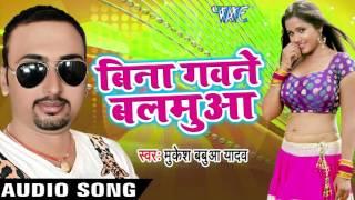भउजी भर मुठी  | Bhauji Bhar Muthi Kalam | Bina Gawne Balmuaa | Mukesh Babua Yadav | Bhojpuri Song