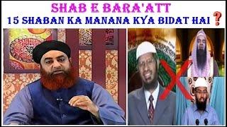 Shab e Barat - 15 Shaban Ka Manana Kya Bidat Hai by Mufti Akmal