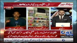 City 41 exposed Counterfeit Medicine selling in Toba Tek Singh