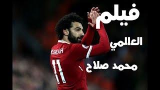 فيلم العالمي .. للعالمي محمد صلاح