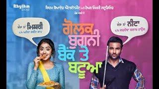 Golak Bugni Bank Te Batua Full Movie Dvd Print Hd Amrinder Gill | Harish Verma | Simi chahal |