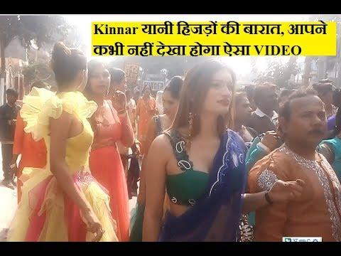 Xxx Mp4 Kinnar Transgender Baraat VIDEO हिजड़ों की बारात Dance VIDEO 1 3gp Sex