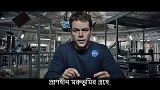The Martian (2015) Trailer with Bangla Subtitle - Symon Alex