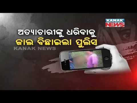 Xxx Mp4 Sambalpur Viral Video Police Starts Investigation 3gp Sex