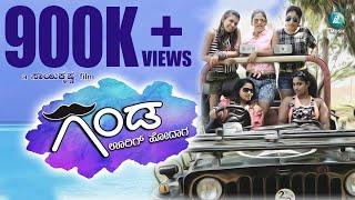 New Kannada Movie Ganda Oorig Hodaaga - Official Trailer | Anu Gowda, Sindhu, Radhika