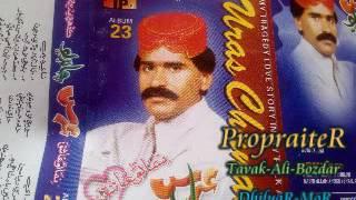 Urs Chandio Old Vol 23 Songs Allah Tunhje Badshai Tavak Ali Bozdar