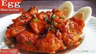 Egg Manchurian Recipe in Bengali- How to Make Manchurian Recipe at home - Easy Egg Recipes