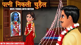 पत्नी निकली चुड़ैल | Wife Became Witch | Hindi Stories | Moral Stories in Hindi | Kahaniya