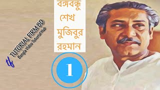 শেখ মুজিবুর রহমান - পর্ব ১: BCS Preparation Tutorial- General Knowledge, Bangladesh Affairs