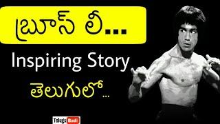 Bruce Lee Biography in Telugu| Life story of Bruce lee in Telugu | Bruce Death Secret