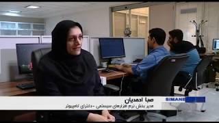 Iran High Performance Data Storage & Processing (HPDS), SAB brand, Sharif university of technology