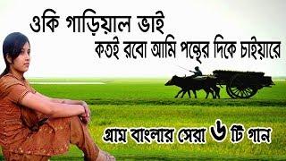 ওকি গাড়িয়াল ভাই- কতই রবো আমি পন্থের দিকে চাইয়ারে | জনপ্রিয় ভাওয়াইয়া গান | Bangla Folk Music
