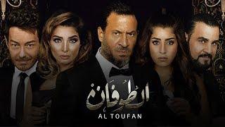 مسلسل الطوفان - حلقة 17- ZeeAlwan
