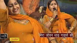 Mera Joban  Dhar Gandase Ki || मेरा जोबन धार गड़ासे की  || Rajbala || Haryanvi Hot Ragni Songs