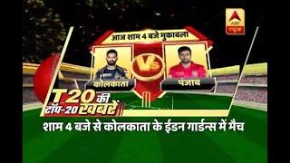 IPL 2018: KKR To Play Against Kings XI Punjab In Kolkata   ABP News