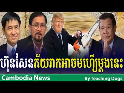 Xxx Mp4 Khmer Hot News RFA Radio Free Asia Khmer Night Friday 09 22 2017 3gp Sex