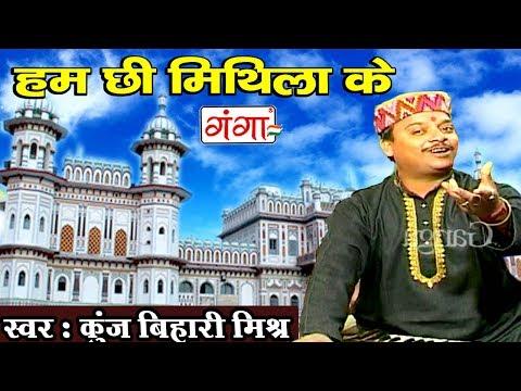 हम छी मिथिला के - Hum Chhi Mithili Ke - Maithili Hit Song 2017