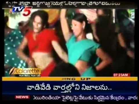 Hijra's Dance Program in Krishna Dist (TV5)