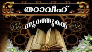 തറാവീഹ് സൂറത്തുകൾ | Quran Parayanam | Beautiful Quran Recitation | Taraweeh Surah