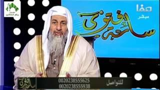 فتاوى قناة صفا (61) - للشيخ مصطفى العدوي 7-1-2017