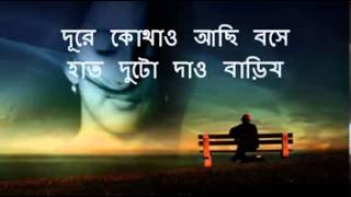 Dure Kothao  Lyrics In Bangla   Tausif   YouTube
