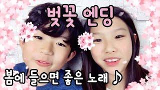 벚꽃엔딩 여사친과 함께 부르는 봄노래 (손잡았다고 사귀는 건 절대 아니에요 feat. 서연) | 키즈 크리에이터 마이린TV
