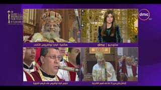 مساء dmc - مداخلة خاصة من قداسة البابا تواضروس مع إيمان الحصري